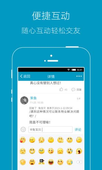 上虞论坛app截图4