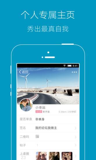 上虞论坛app截图3
