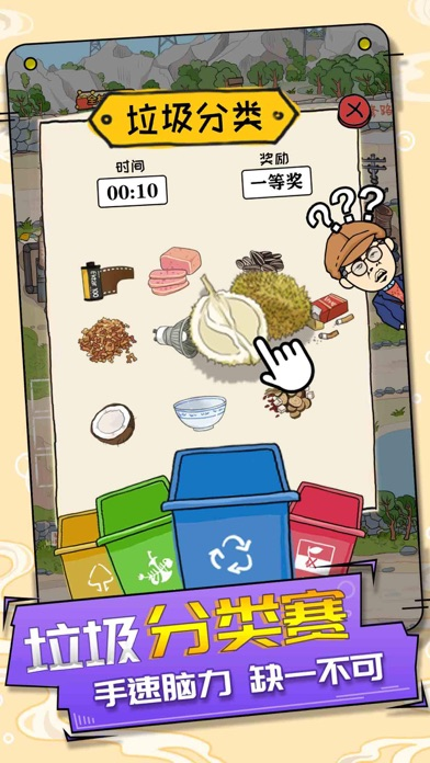 王富贵的垃圾站截图3