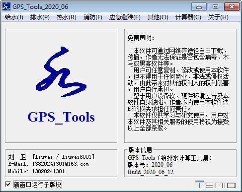 GPS Tools截图1