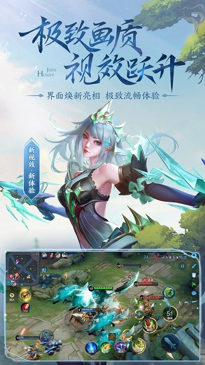 王者荣耀云游戏截图3