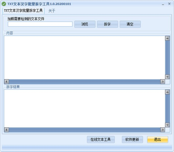 TXT文本汉字批量拆字工具截图1