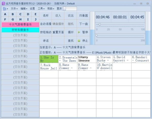 远方现场音乐播放软件截图1