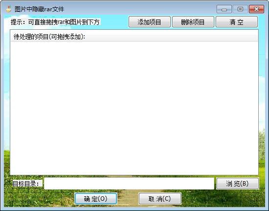 图片中隐藏rar文件软件截图1