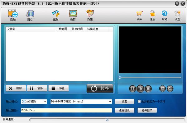 顶峰MKV视频转换器截图1