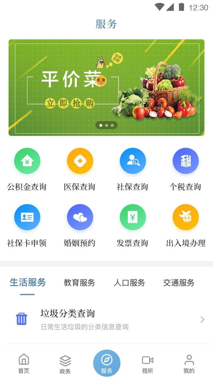 上海虹口app截图3