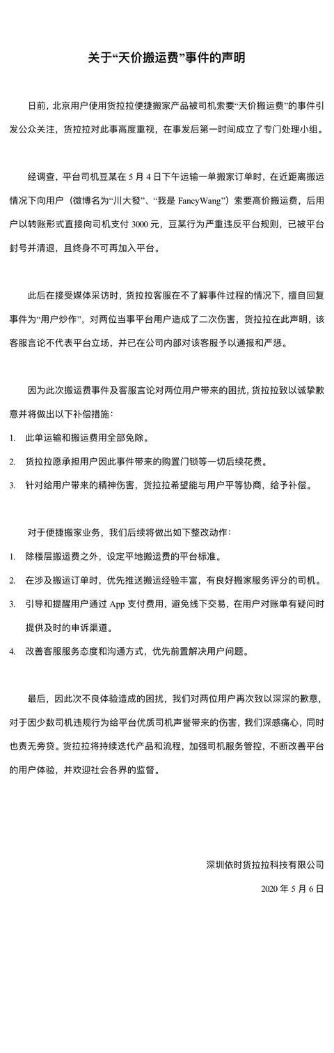 网友称北京约货拉拉搬家,不到两公里被收费5400元,公司回应:运输搬运费全部免除
