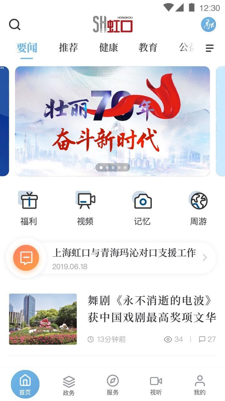 上海虹口app截图1