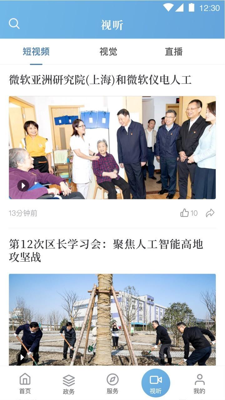上海虹口app截图4