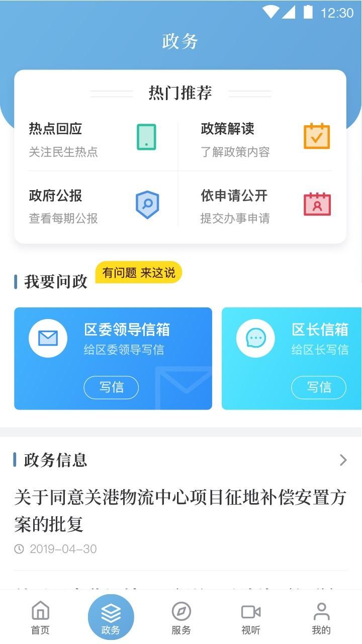 上海虹口app截图2
