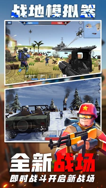 战争模拟器截图2
