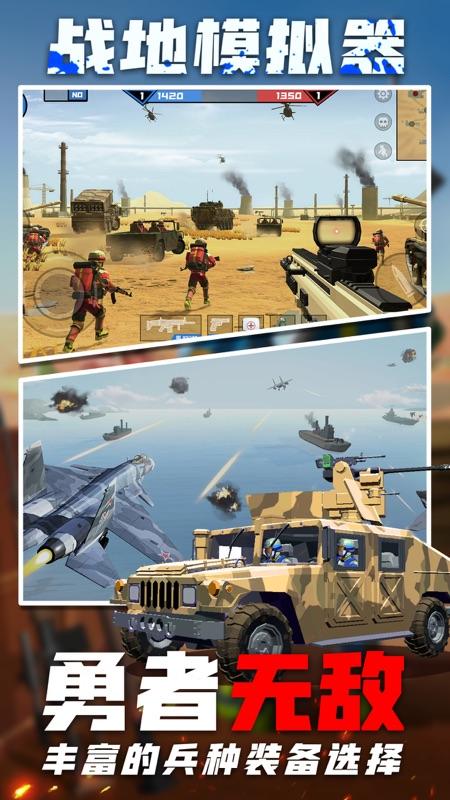 战争模拟器截图3