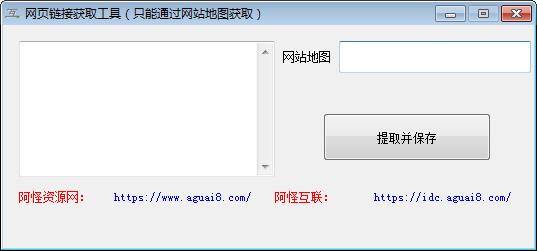 网页链接获取工具截图1