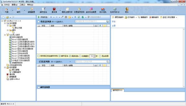 GoGoMail邮件工资条软件截图1