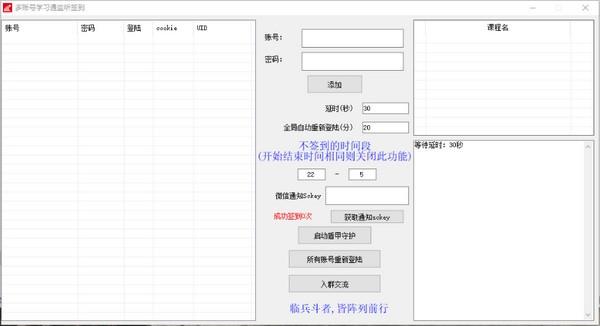 多账号学习通监听签到工具截图1