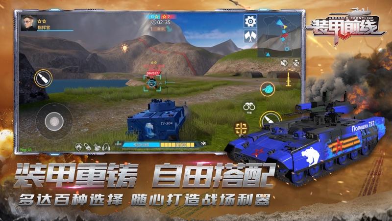 装甲前线截图2