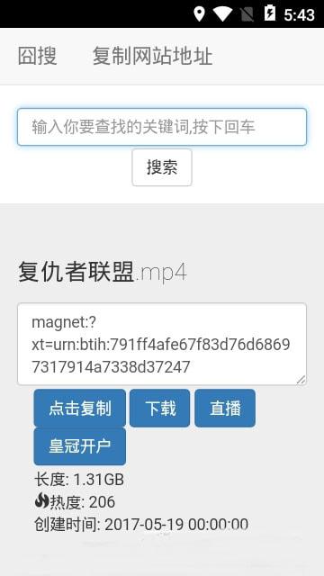 bt磁力王截图1