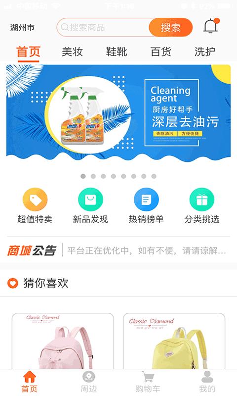 晁藤app截圖1