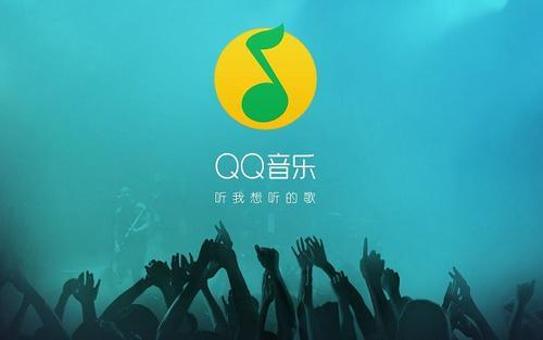 "QQ音乐回应""插播语音广告"":小批量测试,只在两首歌曲之间插播"
