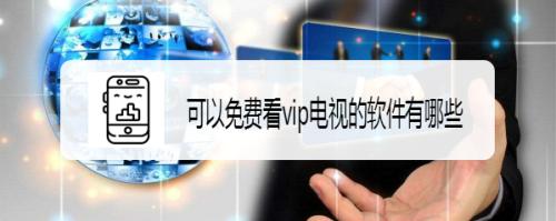 多乐彩_下载什么软件能够看免费的电视剧