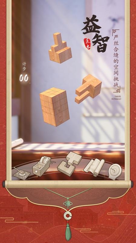 匠木截图3