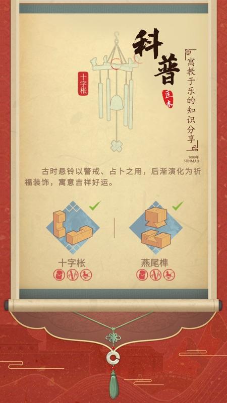 匠木截图4