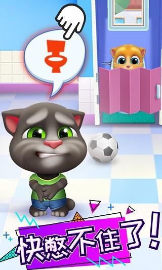 汤姆猫总动员截图1