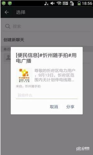 忻州随手拍app截图2