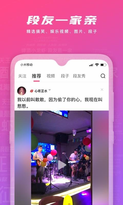 段友app截图2