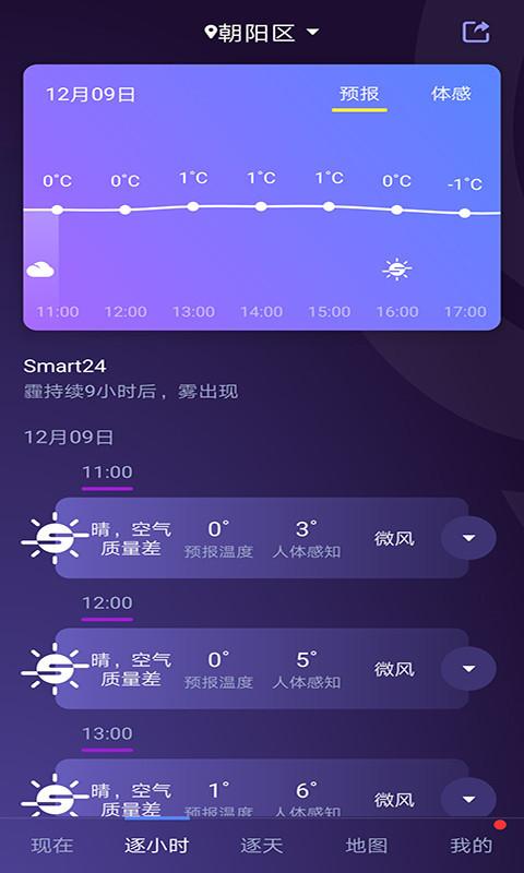 中国天气app截图3