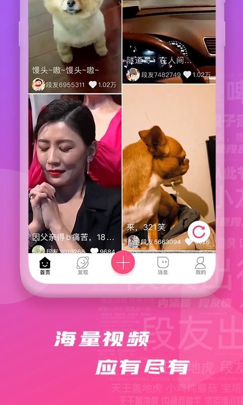 段友app截图3
