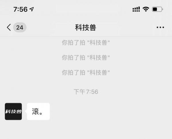 iOS微信悄悄上线「拍一拍」功能,到底有什么用?