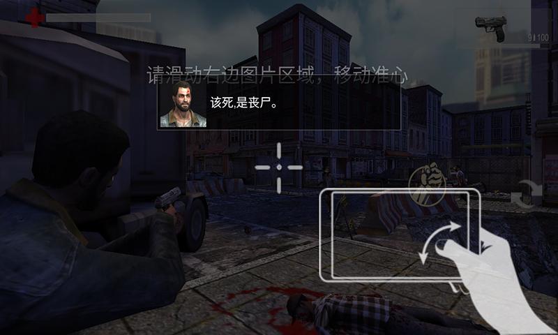 正当防卫4中文版截图4