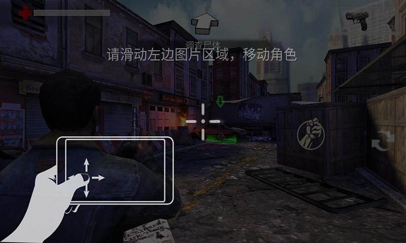 正当防卫4中文版截图3