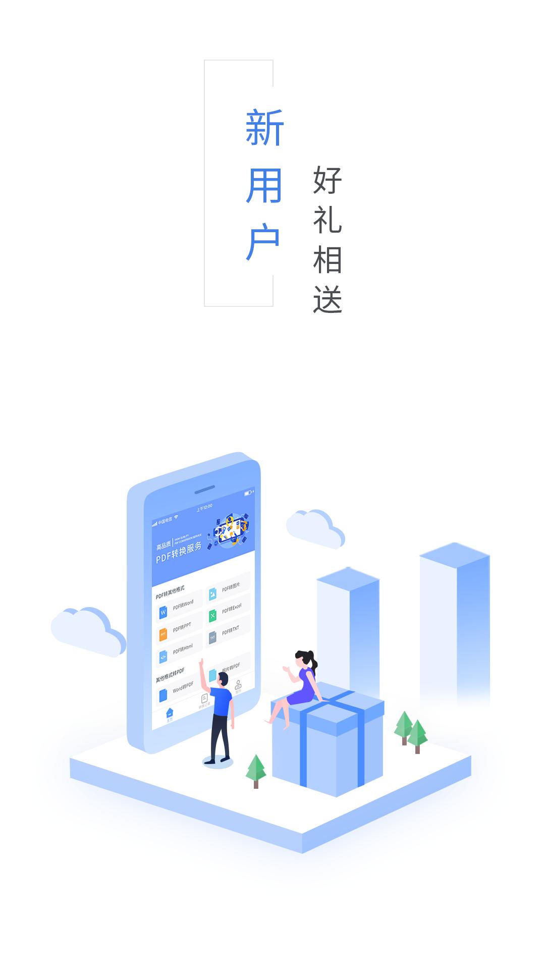 福昕PDF转换器app截图1