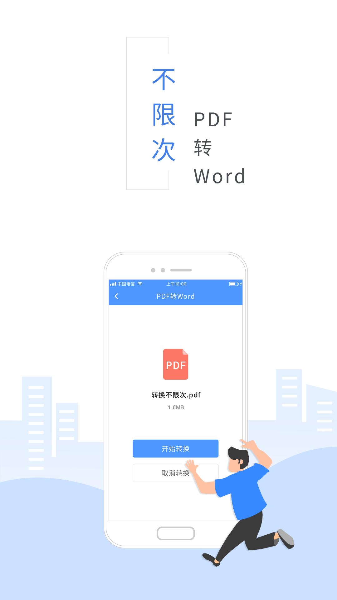 福昕PDF转换器app截图2