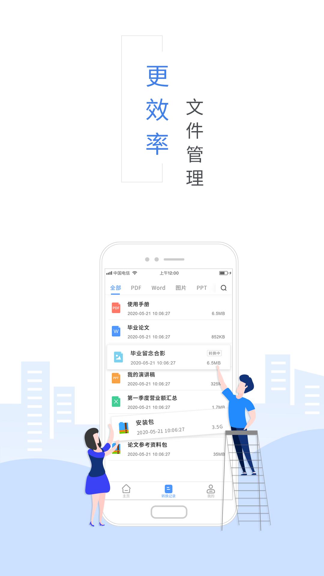 福昕PDF转换器app截图4