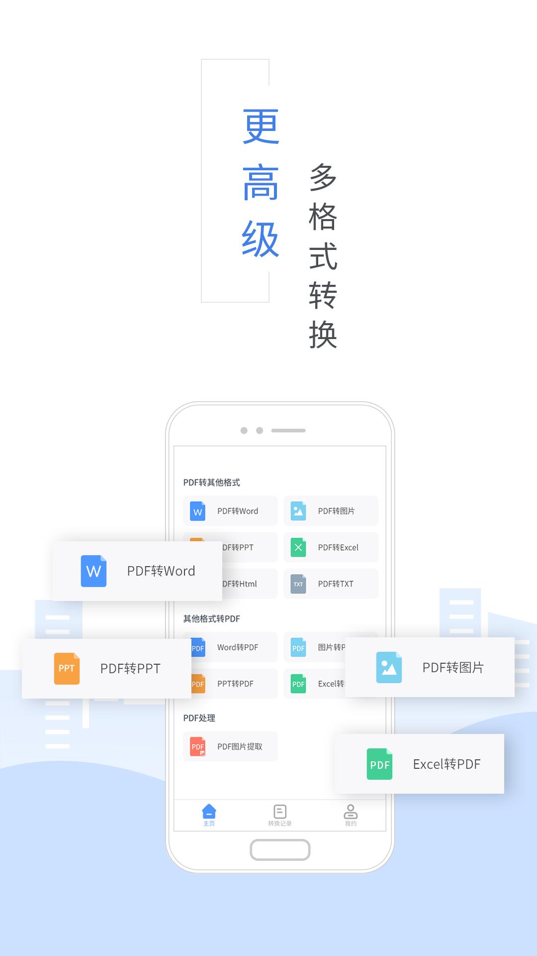 福昕PDF转换器app截图3