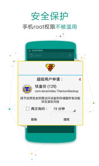 SuperSU权限管理截图2