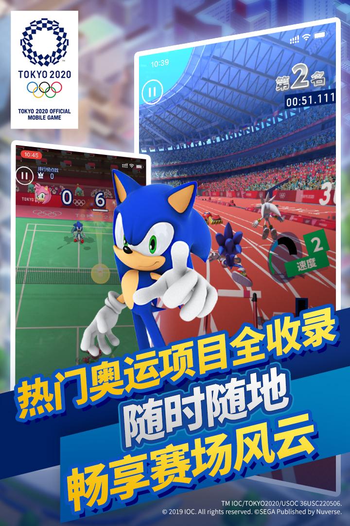索尼克在2020东京奥运会截图1