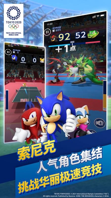 索尼克在2020东京奥运会截图2