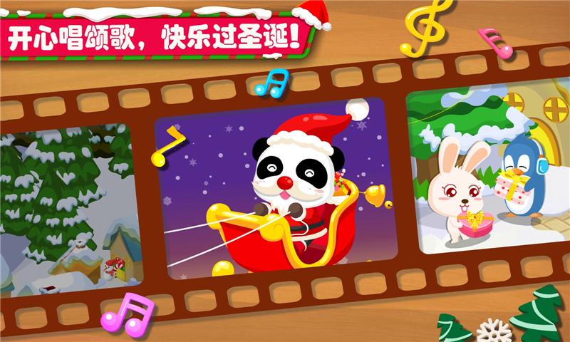 欢乐圣诞手游电脑版截图4