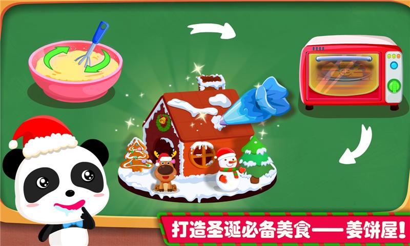 欢乐圣诞手游电脑版截图2