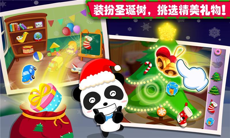 欢乐圣诞手游电脑版截图3