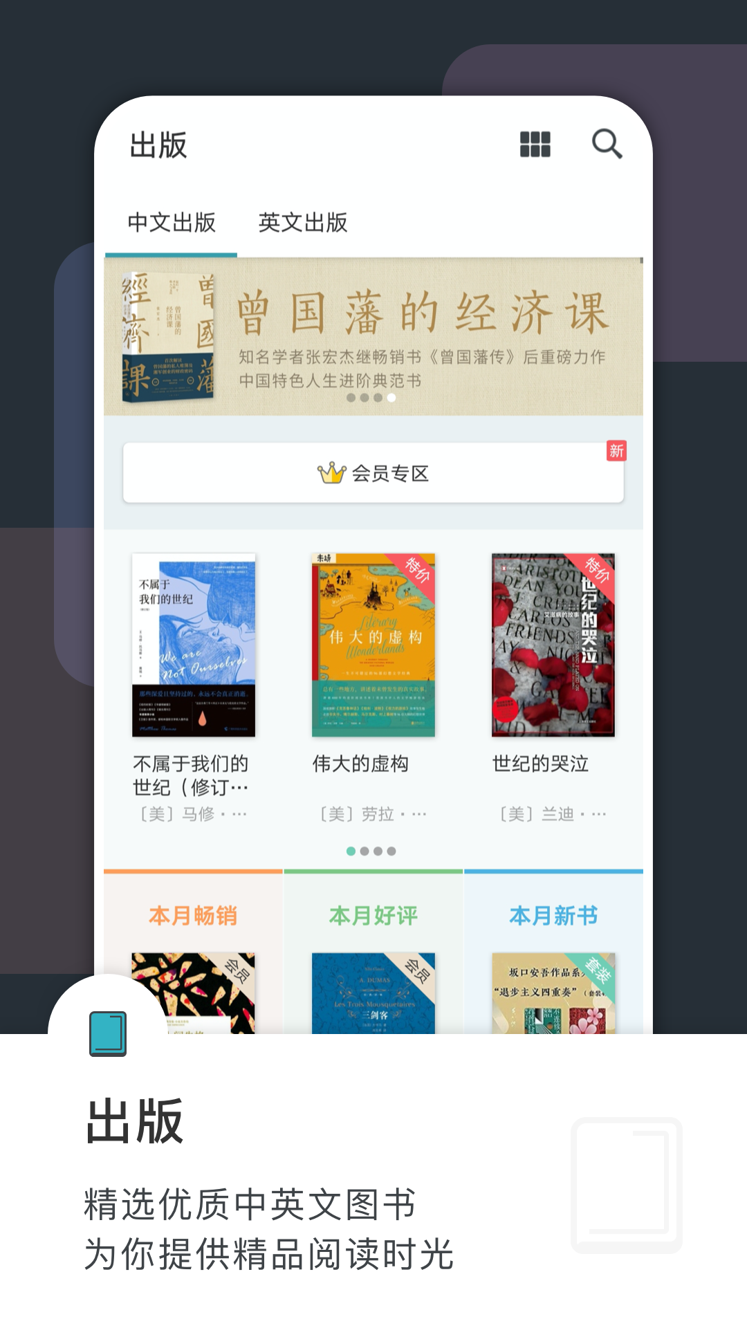 豆瓣读书app截图3