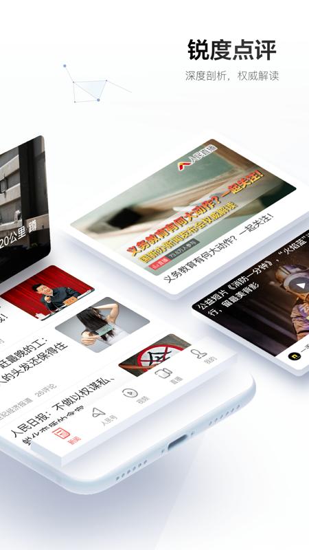 人民日报app截图2