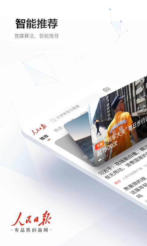 人民日报app截图1