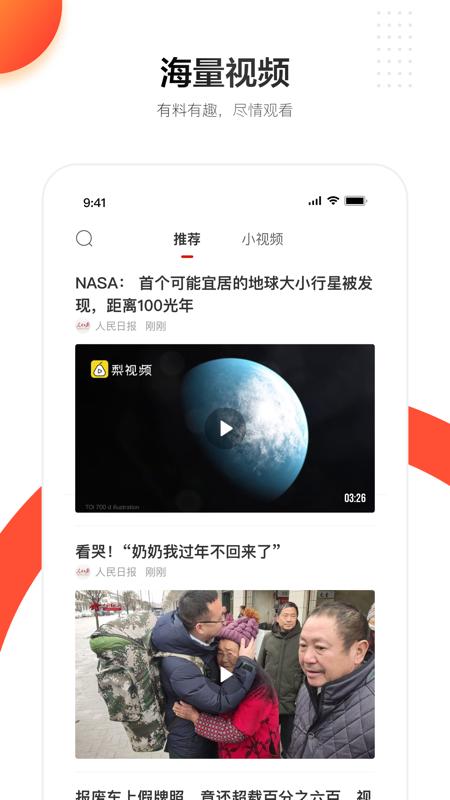 人民日报app截图4