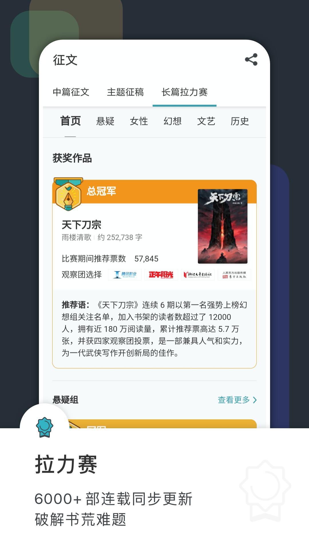 豆瓣读书app截图2