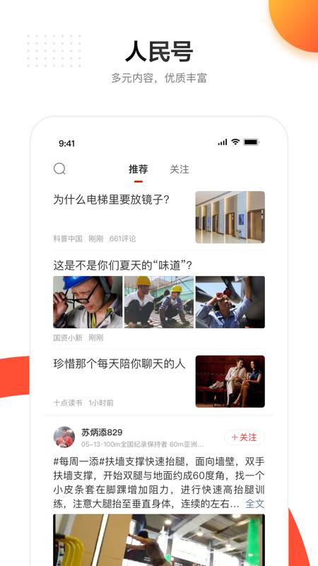 人民日报app截图3